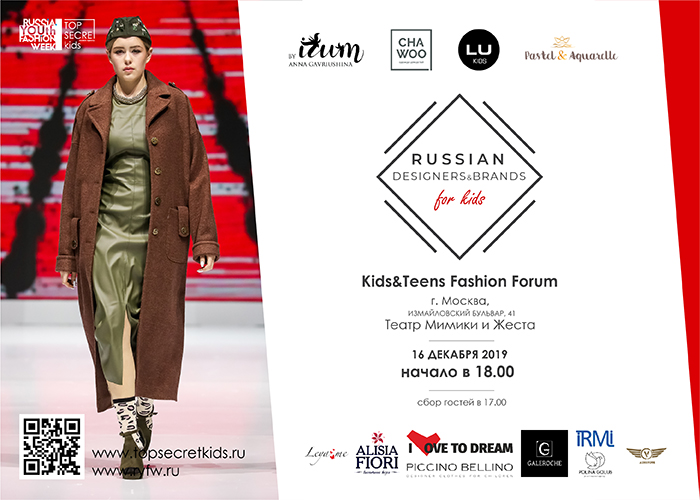KIDS&TEENS FASHION FORUM